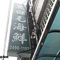 <黑白毛海鮮餐廳2011/6/4>
