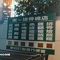 <東一排骨 2012/3/4>