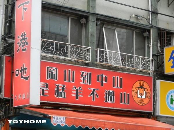 %3C;下港吔羊肉爐2012%2F5%2F19%3E