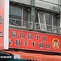 <下港吔羊肉爐2012/5/19>