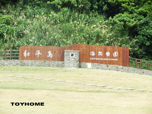 %3C;基隆和平島海濱公園2012%2F6%2F23%3E