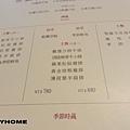 <墨賞新鐵板料理2012/7/11>
