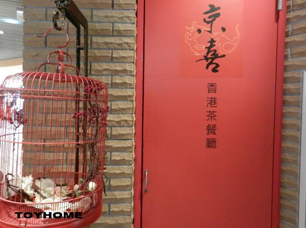 %3C;京喜香港茶餐廳2012%2F9%2F15%3E