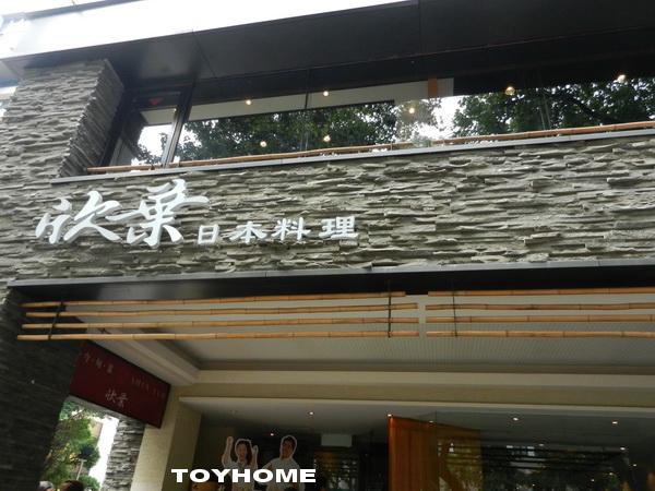 %3C;欣葉日式自助料理餐廳2012%2F9%2F30%3E