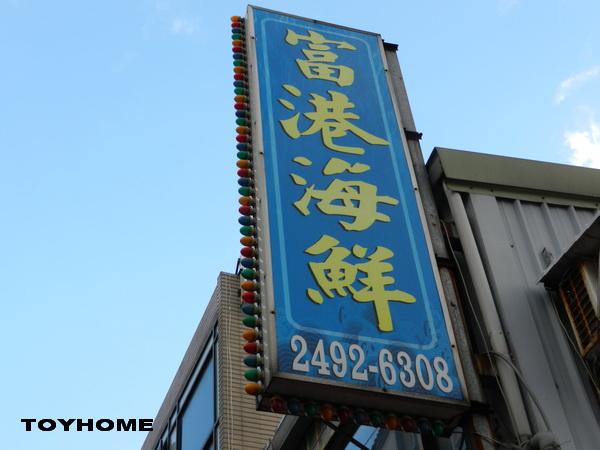 %3C;富港海鮮餐廳2012%2F10%2F6%3E