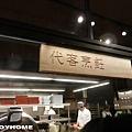 <上引水產-代客烹煮2012/10/19>
