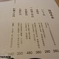 <開飯川食堂-京站店2012/12/7>