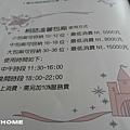 <土城桐話庭園餐廳2013/1/12>