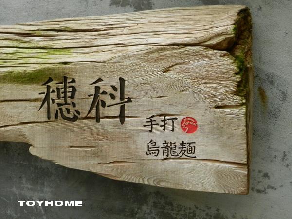 %3C;穗科手打烏龍麵餐廳2013%2F2%2F1%3E