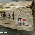 <穗科手打烏龍麵餐廳2013/2/1>