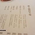 <開飯川食堂-京站店2013/02/02>