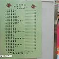 <香港灣仔-九記甜品2013/3/2>