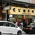 <香港佐敦-澳洲牛奶公司2013/3/3>