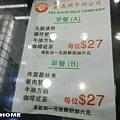 <香港佐敦-義順牛奶公司2013/3/3>