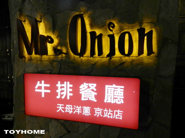 %3C;Mr.Onion牛排餐廳2013%2F5%2F19%3E