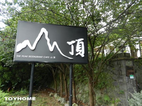 %3C;山頂餐廳-陽明店2013%2F7%2F11%3E