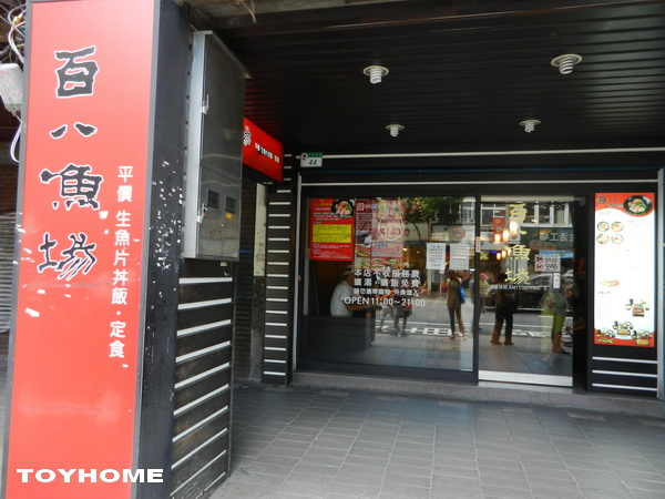 %3C;百八魚場-民生店2013%2F8%2F27%3E