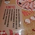 <誠屋拉麵-京站店 2013/10/20>