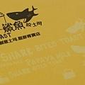 <鯊魚咬土司 2013/11/11>