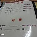 <添喜小吃館 2014/1/30>