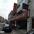 <六必居潮州沙鍋粥 2014/2/2>