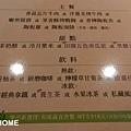 <陶板屋台北光復南店2014/2/13>