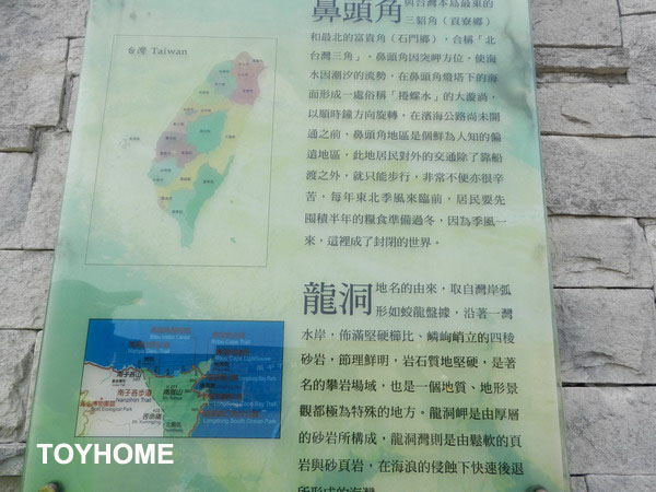 %3C;鼻頭龍洞地質公園 2014%2F4%2F19%3E