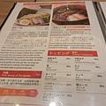 <一風堂拉麵 2014/9/20>