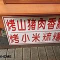 <烏來老街 2014/12/6>
