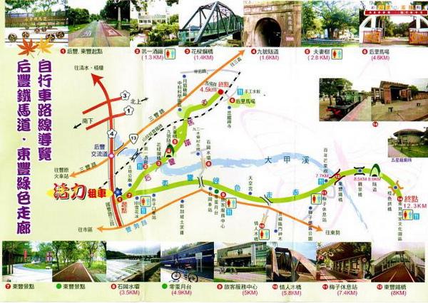 東豐綠廊.jpg