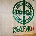 <台北添好運 2016/9/13>