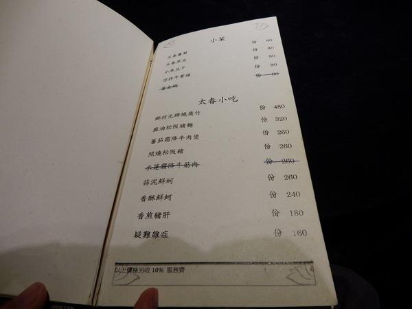 <太春小館 2018/1/28>
