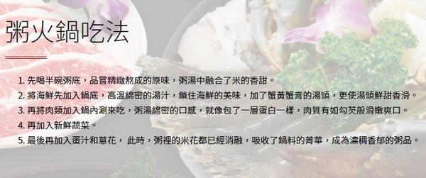 粥火鍋吃法.jpg