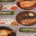 <大戶屋日式定食-民權東路一段店>