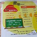 <nani日式輕食餐廳-菜單>