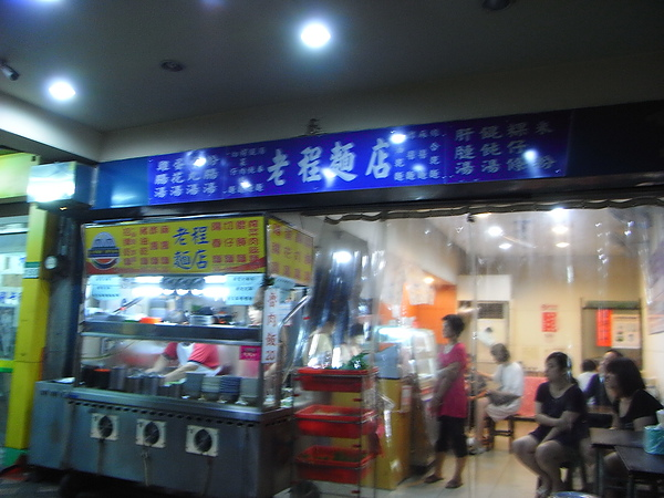 台北延平夜市 老程麵店喀晚餐