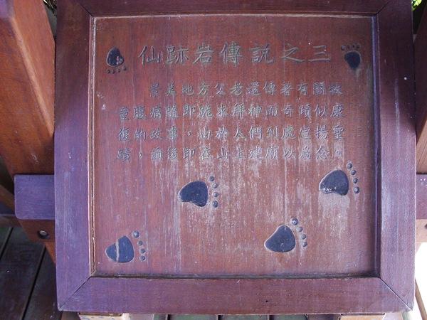 仙跡岩傳說(三)