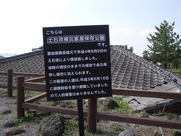 土石流災區