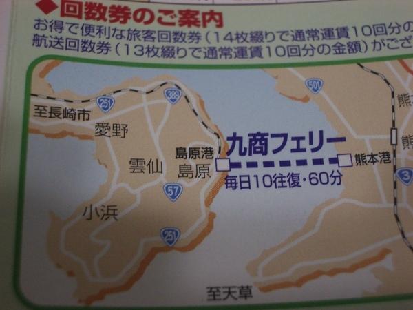 島原橫跨雄本港