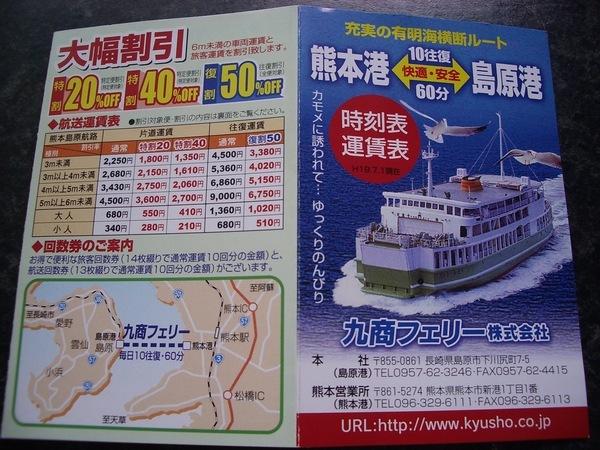 島原橫跨雄本港的大船