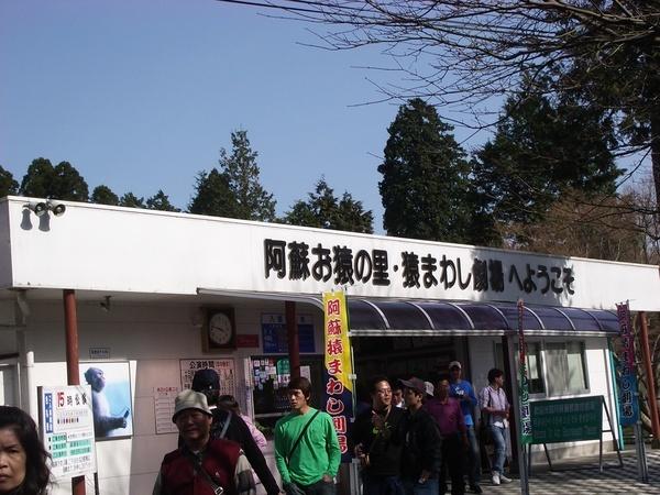 阿蘇猴太郎劇場