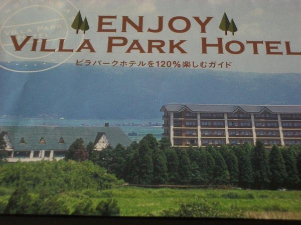 溫泉大飯店