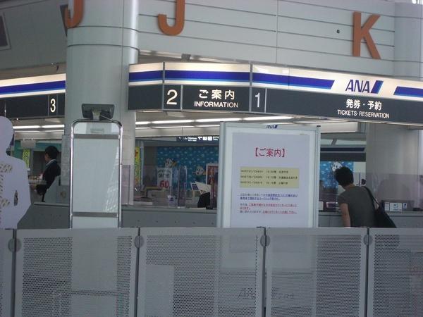 日本福岡機場長榮櫃檯