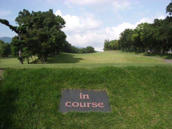 新淡水高爾夫球場