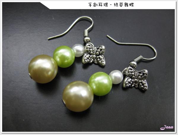 手創耳環 - 綠草舞蝶
