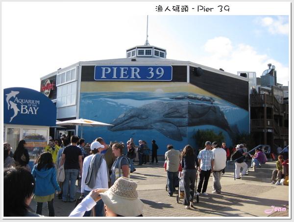 漁人碼頭 Pier 39