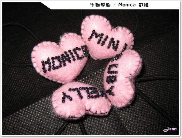 Monica 訂購