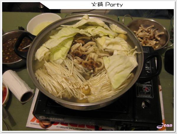 火鍋 Party