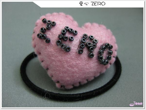 愛心 ZERO