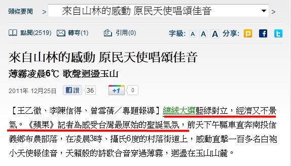 20111225蘋果報導聖誕節相關新聞.jpg